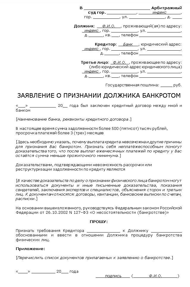 заявление в суд о банкротстве банка