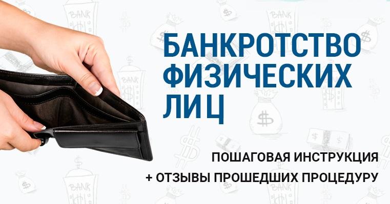 Банкротство физ лиц отзывы вправе погасить долг
