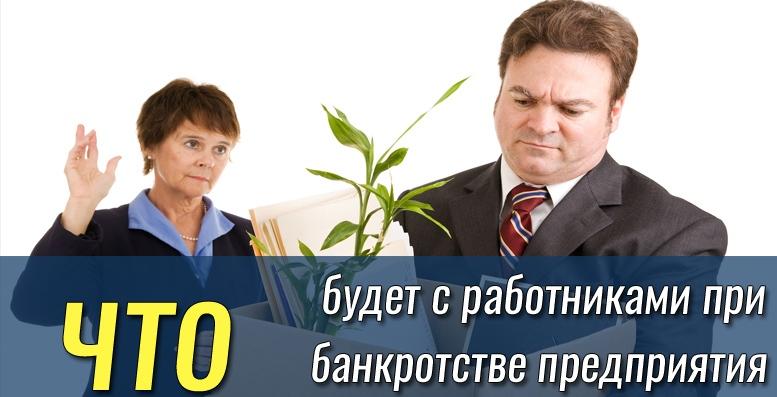 добровольное банкротство для работников