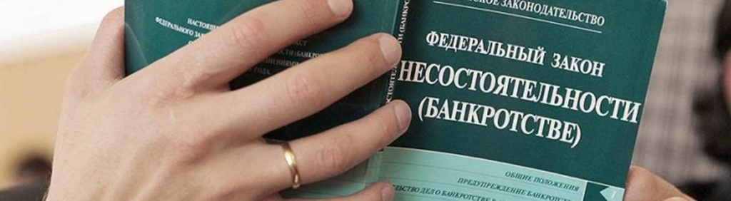 информация о банкротстве юридических лиц публикация