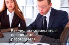 Увольнение совместителя: как уволить внешнего или внутреннего совместителя