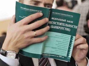 Банкротство граждан: как объявить о банкротстве, последствия процедуры