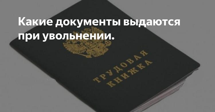 spravki-pri-uvolnenii-rabotnika-v-2019-godu
