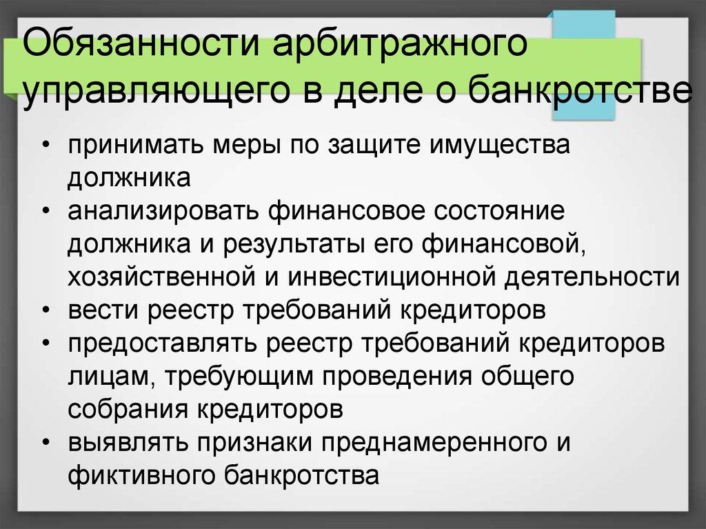 finansovyj-upravlyayushchij-pri-bankrotstve-fizicheskih-lic