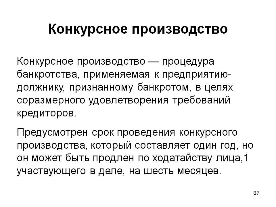 konkursnoe-proizvodstvo-pri-bankrotstve-yuridicheskogo-lica