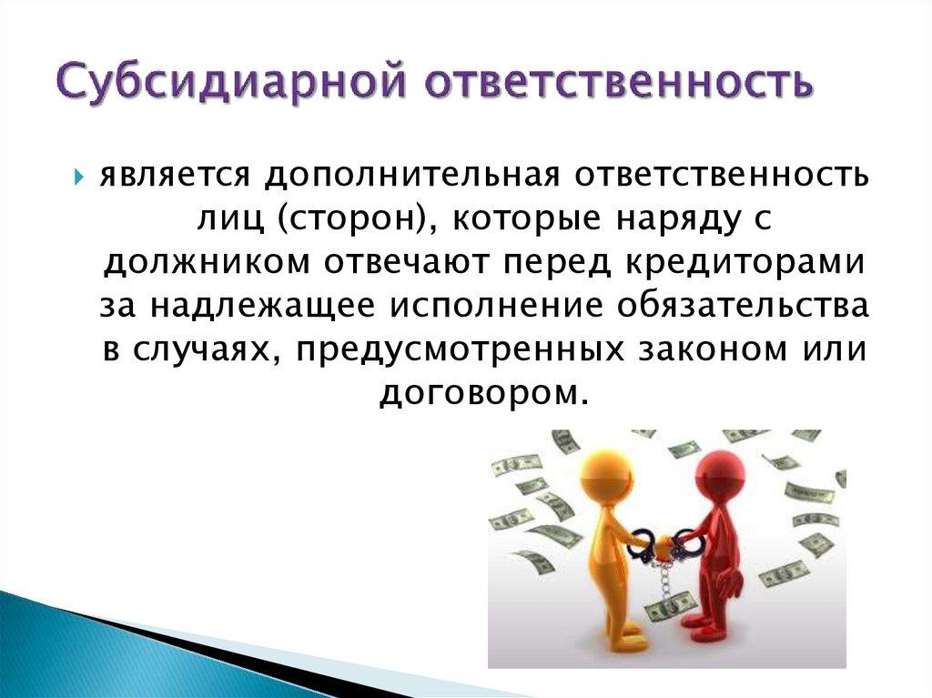 kak-izbezhat-subsidiarnoj-otvetstvennosti-pri-bankrotstve