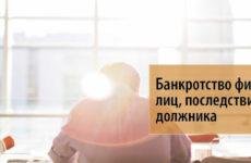 Последствия для должника при банкротстве физических лиц: чего стоит опасаться