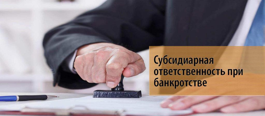субсидиарная ответственность при банкротстве юридического лица 2017