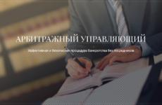 Конкурсный управляющий по банкротству юридических лиц: кто это и его функции