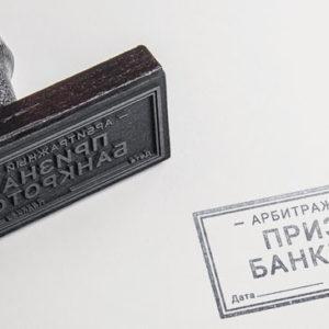 Банкротство юридических лиц 2019 года: пошаговая инструкция по проведению процедуры