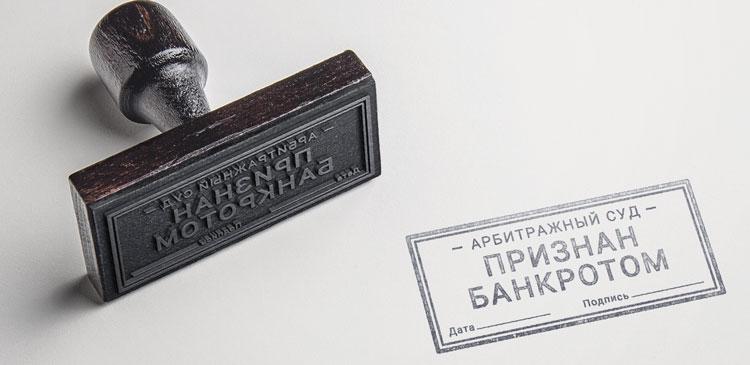 bankrotstvo-yuridicheskih-lic-2019-goda-poshagovaya-instrukciya