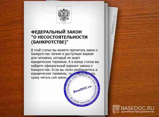 фз о несостоятельности банкротстве физических лиц 154