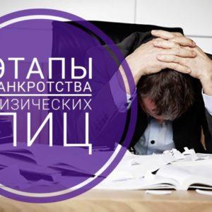 Какие существуют стадии банкротства физического лица
