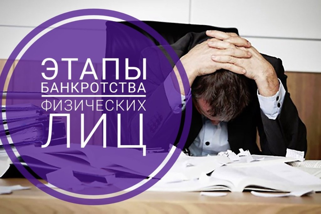 stadii-bankrotstva-fizicheskogo-lica