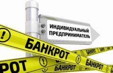 Особенности банкротства индивидуальных предпринимателей: важные нюансы процесса