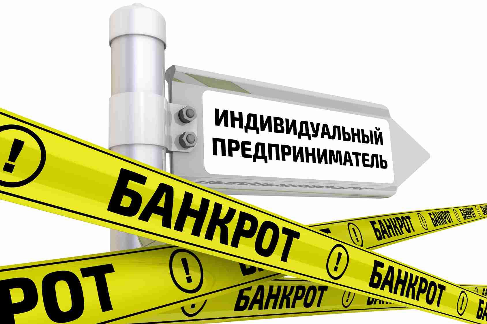 банкротство индивидуального предпринимателя признаки особенности процедуры