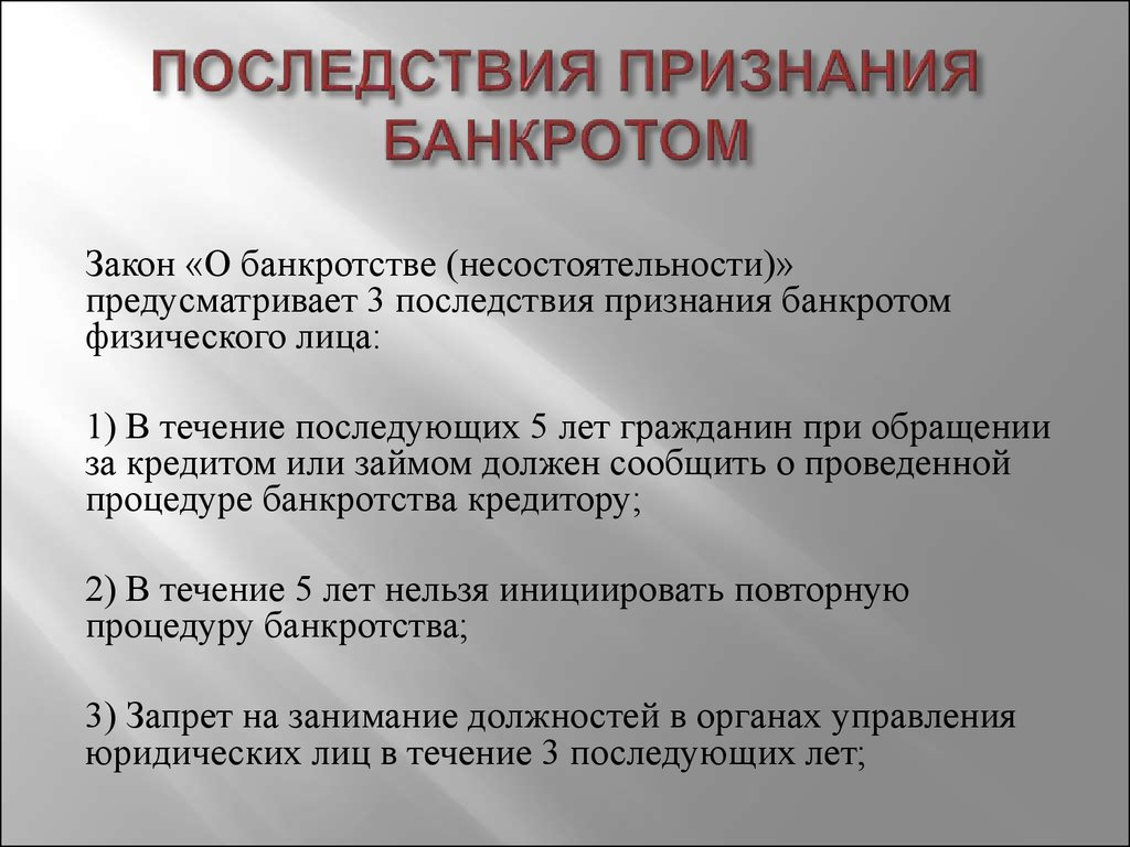sudebnaya-praktika-po-bankrotstvu-fizicheskih-lic