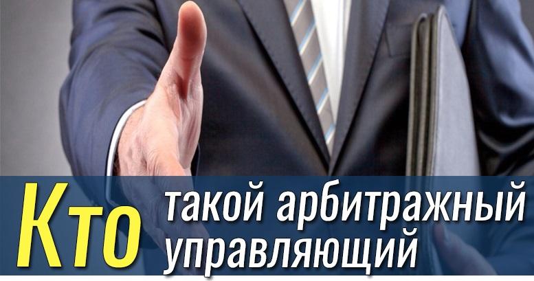 arbitrazhnyj-upravlyayushchij-v-dele-o-bankrotstve