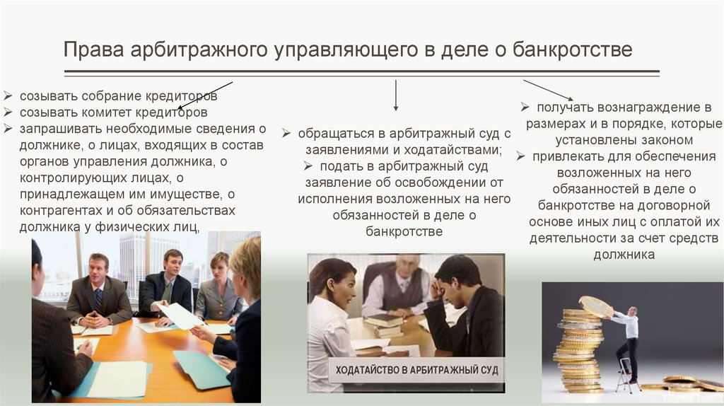 arbitrazhnyj-upravlyayushchij-bankrotstvo