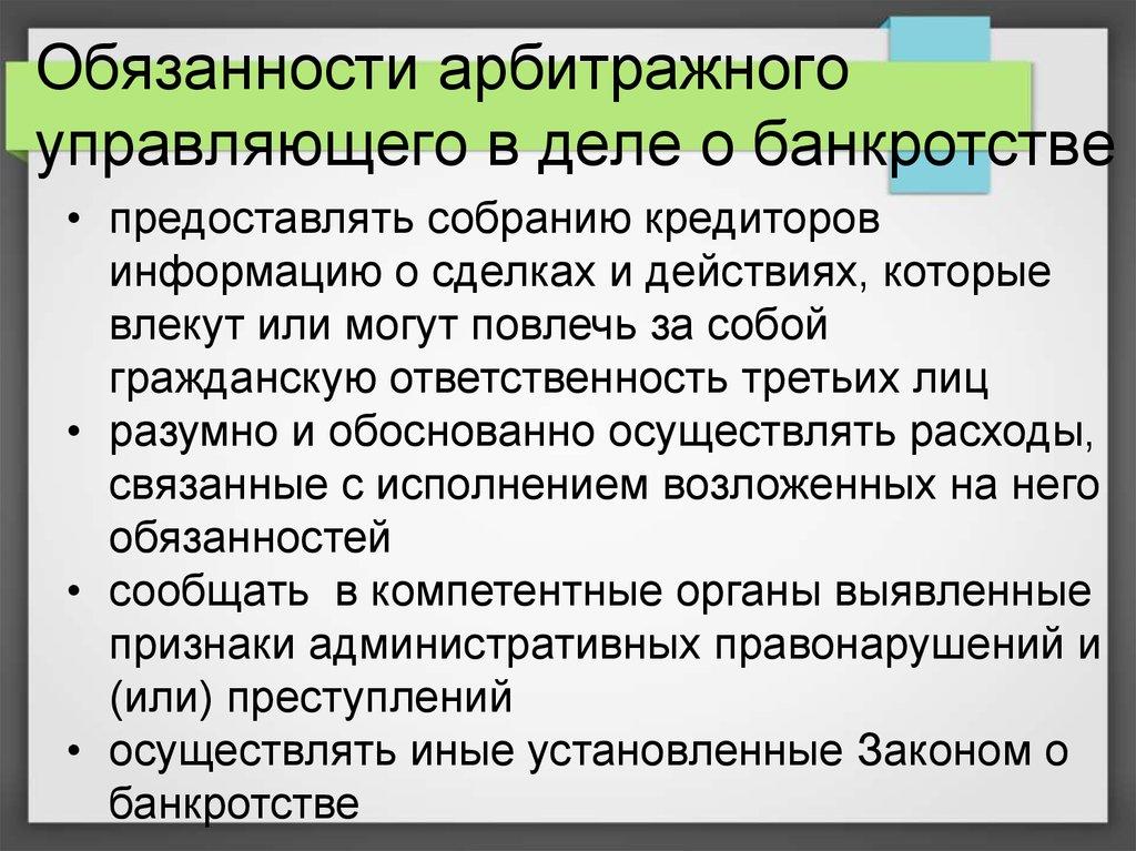 arbitrazhnye-upravlyayushchie-po-bankrotstvu-yuridicheskih-lic