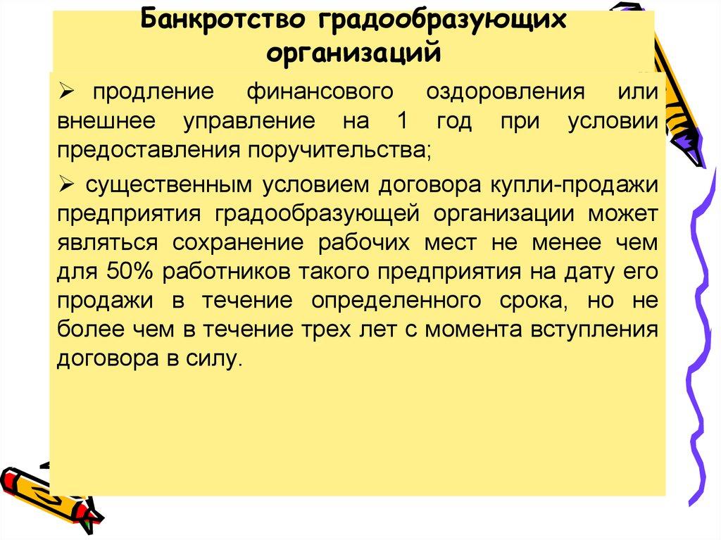 bankrotstvo-strategicheskih-predpriyatij-i-organizacij