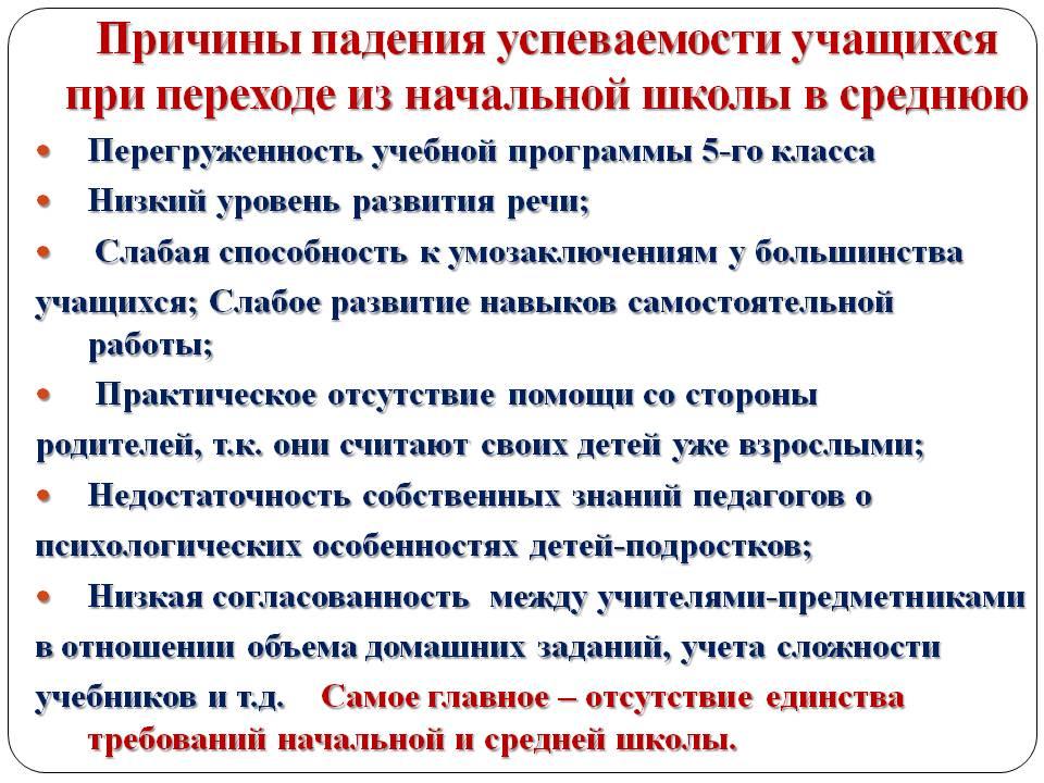 harakteristika-na-uchenika-3-klassa