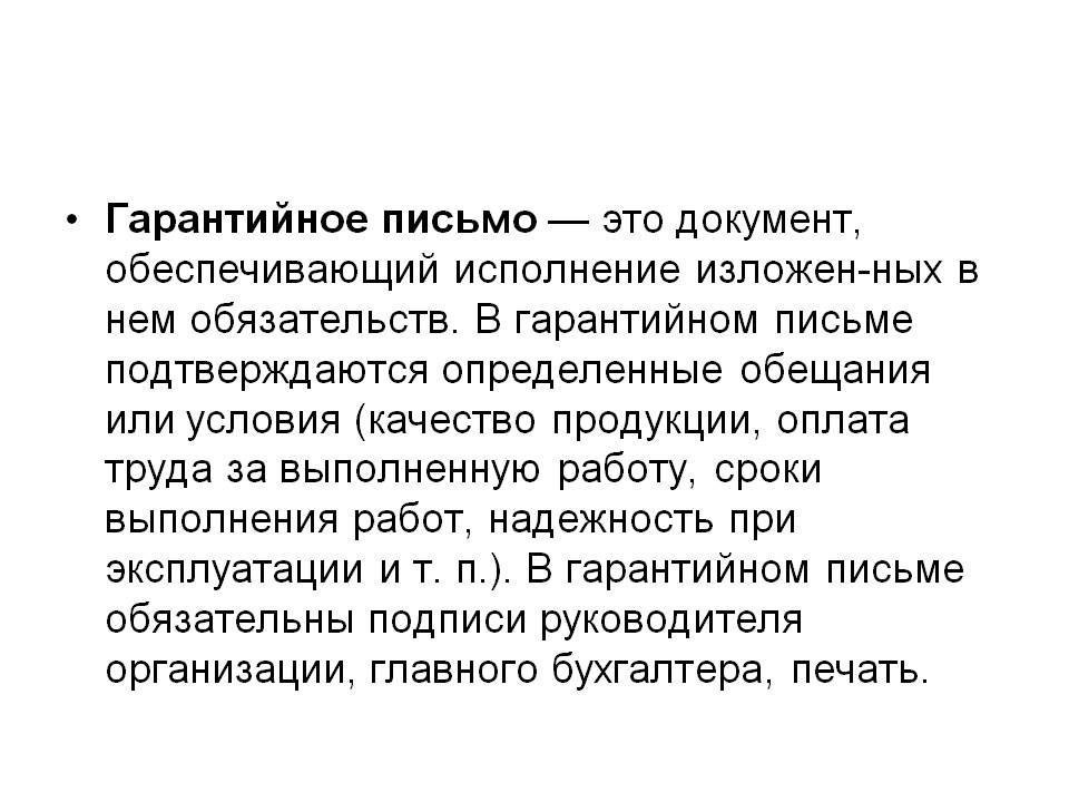 garantijnoe-pismo-o-predostavlenii-yuridicheskogo-adresa-obrazec-2019