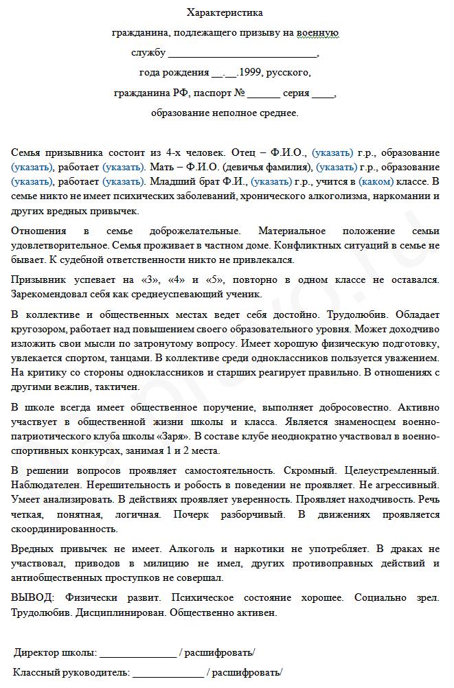 harakteristika-na-uchenika-v-voenkomat