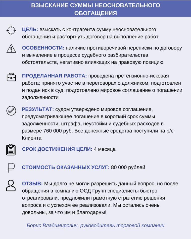 vzyskanie-summy-neosnovatelnogo-obogashcheniya
