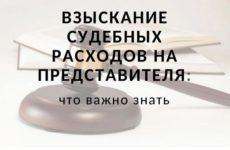 Особенности процедуры взыскания расходов на представителя в арбитражном процессе