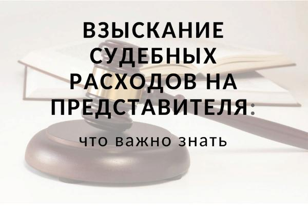 vzyskanie-raskhodov-na-predstavitelya-v-arbitrazhnom-processe