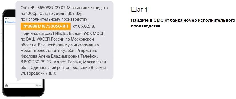 vzyskanie-ili-arest-denezhnyh-sredstv-sberbank