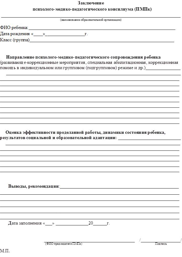 harakteristika-na-pmpk-2-klass-ot-klassnogo-rukovoditelya
