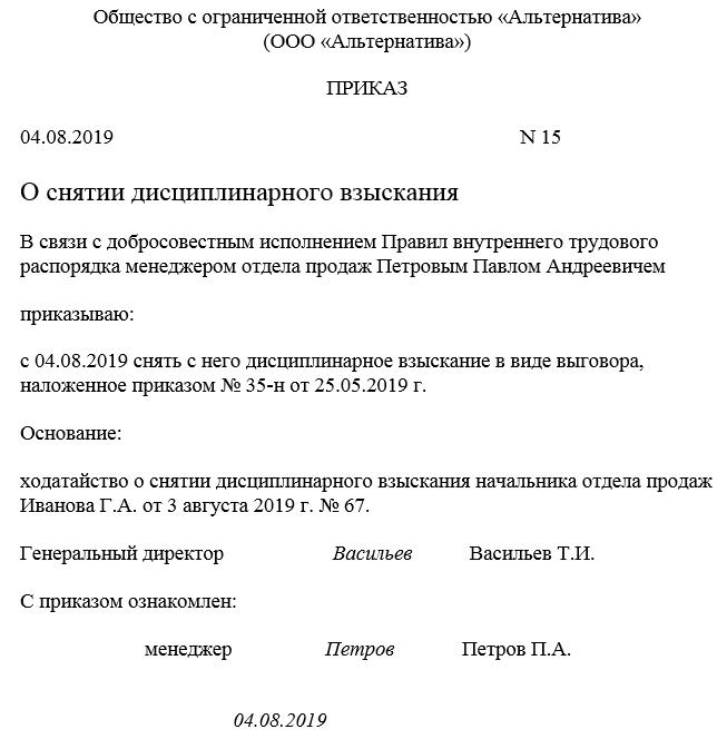 hodatajstvo-o-snyatii-disciplinarnogo-vzyskaniya