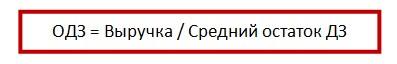 formula-oborachivaemosti-debitorskoj-zadolzhennosti