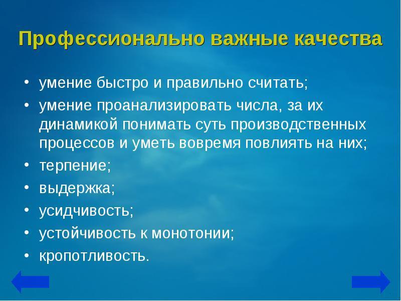 professionalno-vazhnye-kachestva-dlya-buhgaltera