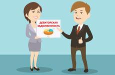 Что такое дебиторская задолженность: все что важно знать о дебиторке