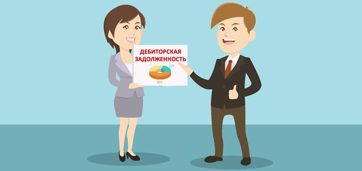 debitorskaya-zadolzhennost-ehto
