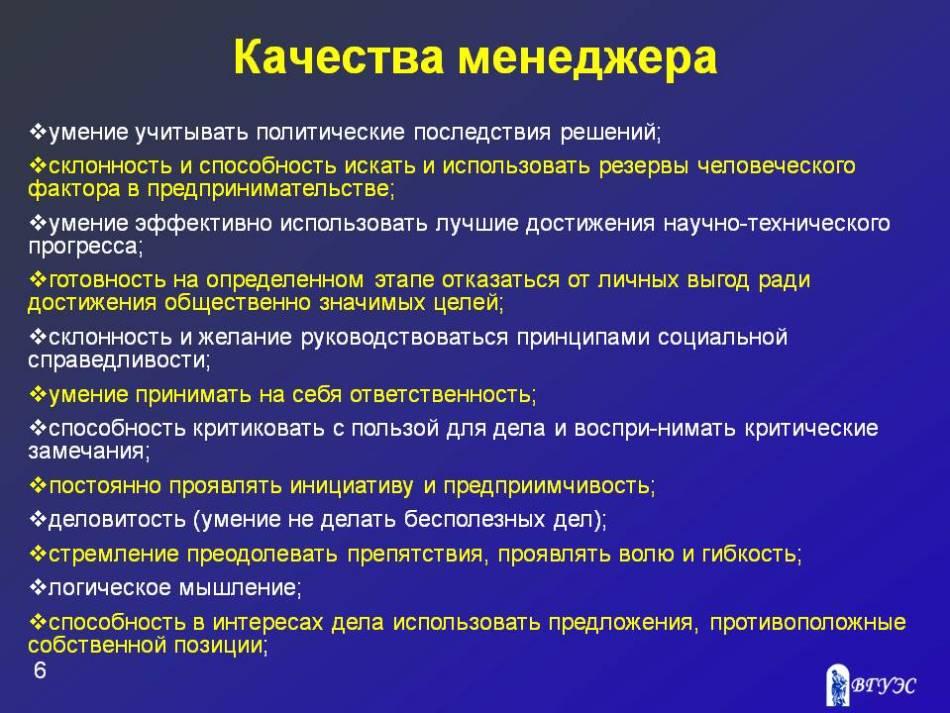 professionalnye-kachestva-dlya-menedzhera