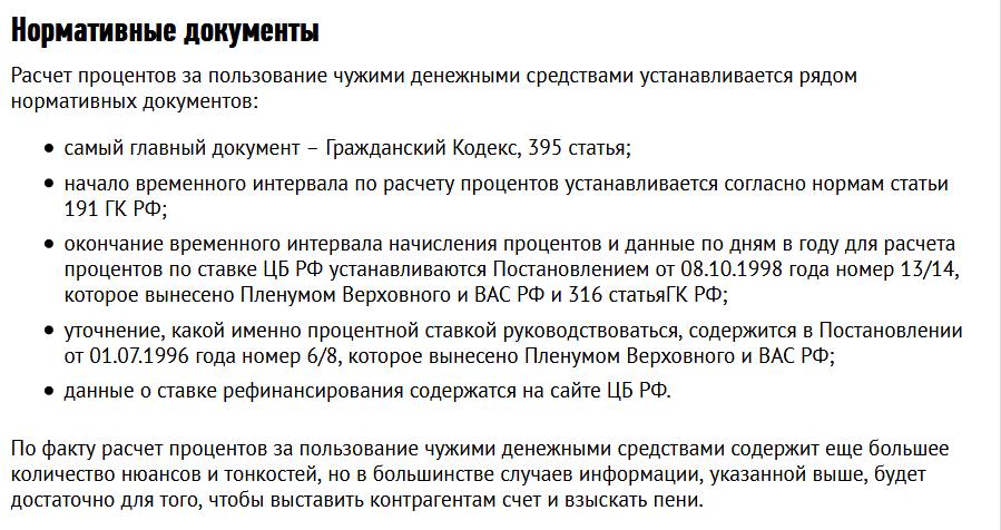 vzyskanie-procentov-za-polzovanie-chuzhimi-denezhnymi-sredstvami-posle-suda