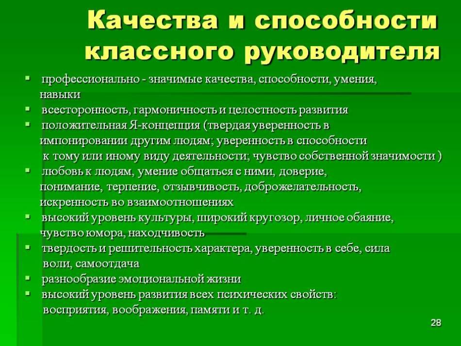 vazhnye-kachestva-dlya-klassnogo-rukovoditelya