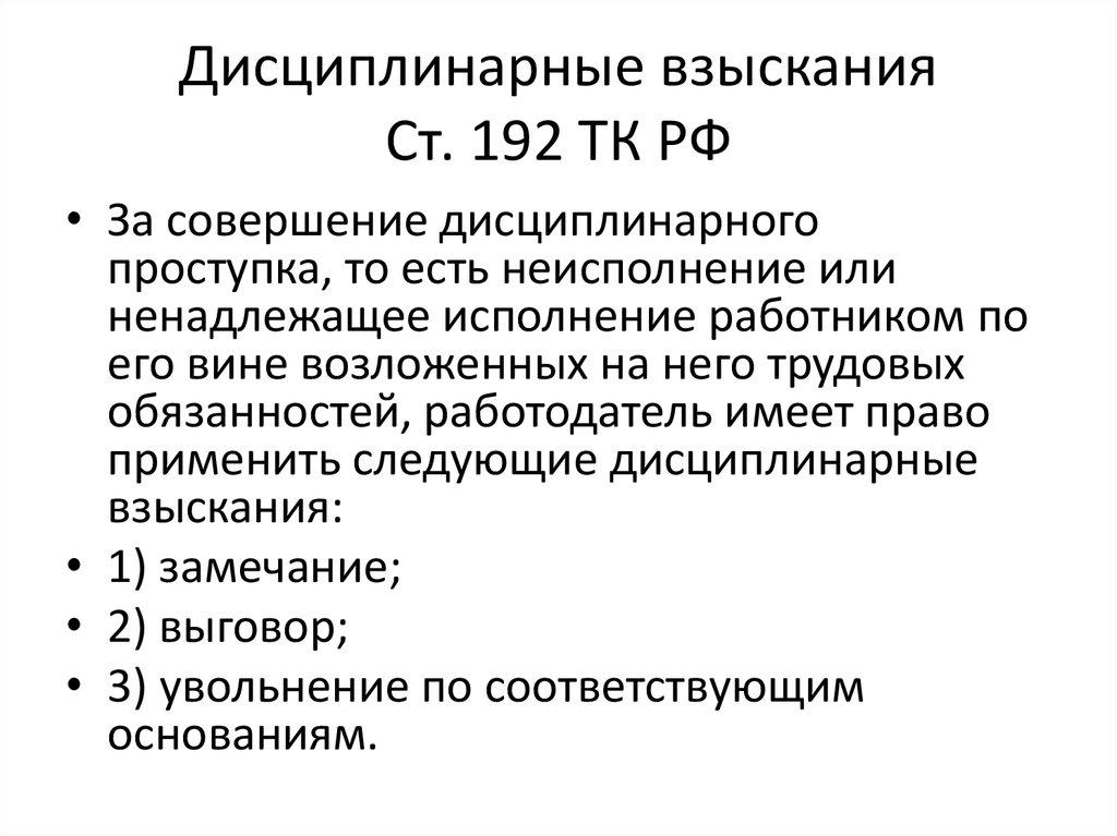 vnosyatsya-li-svedeniya-o-disciplinarnyh-vzyskaniyah-v-trudovuyu-knizhku