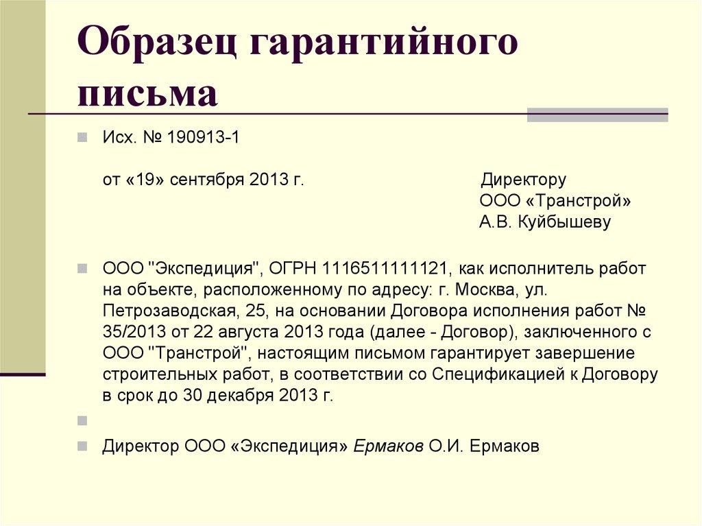 garantijnoe-pismo-na-yuridicheskij-adres-ot-sobstvennika-obrazec-2019