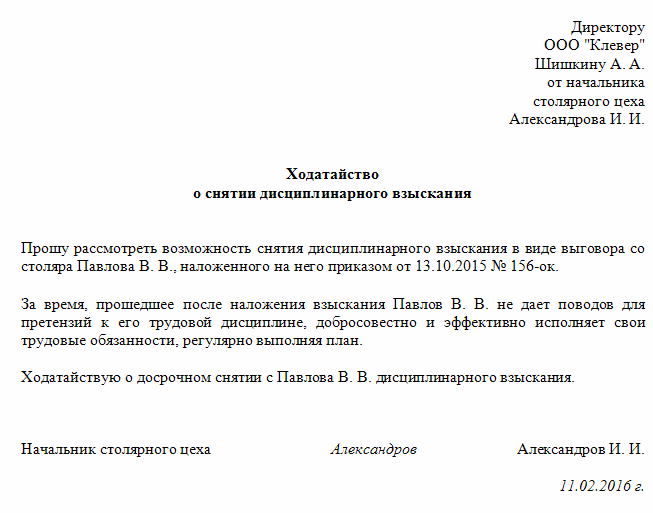 snyatie-disciplinarnogo-vzyskaniya
