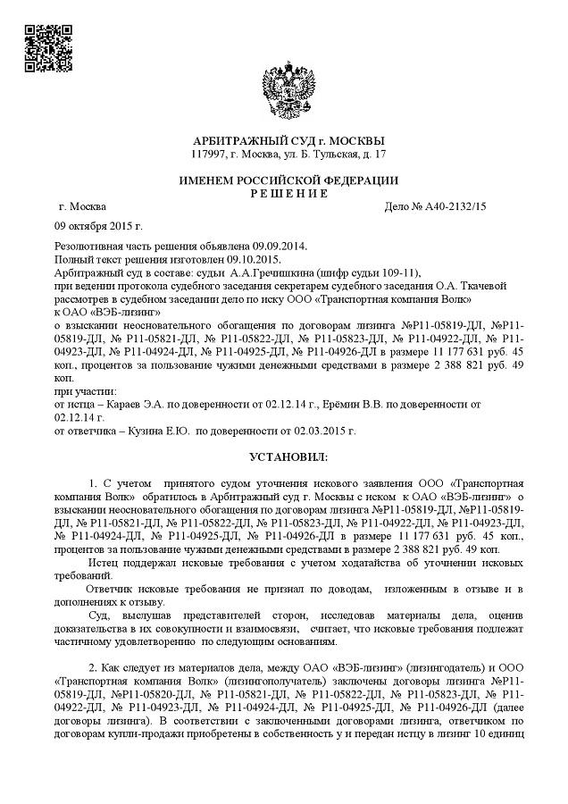 vzyskanie-neosnovatelnogo-obogashcheniya-po-dogovoru-arendy