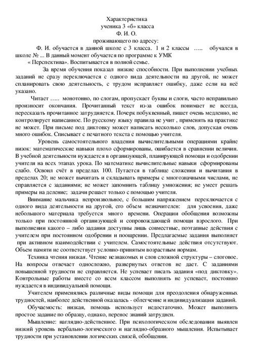harakteristika-na-uchenika