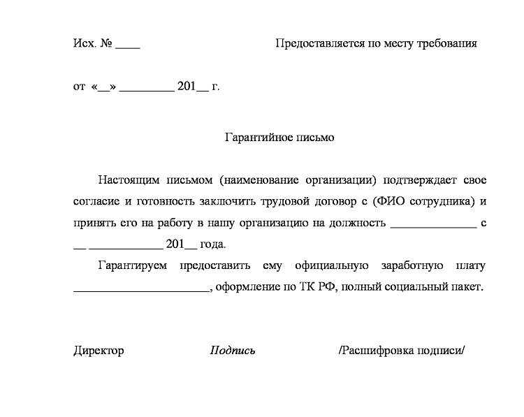 blank-garantijnogo-pisma