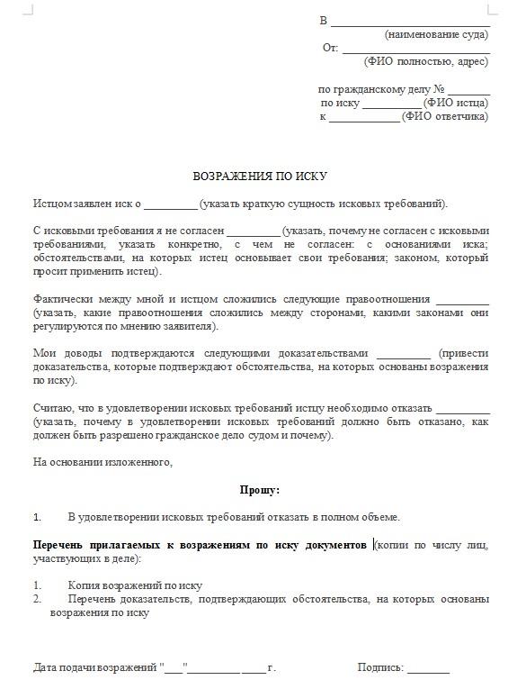 obrazec-vozrazheniya-na-iskovoe-zayavlenie-o-vzyskanii-zadolzhennosti
