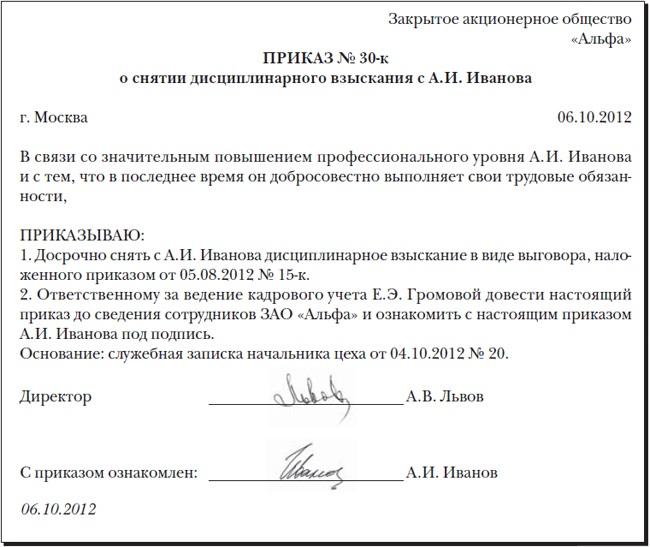 chto-iz-perechislennogo-ne-sootvetstvuet-poryadku-snyatiya-disciplinarnogo-vzyskaniya