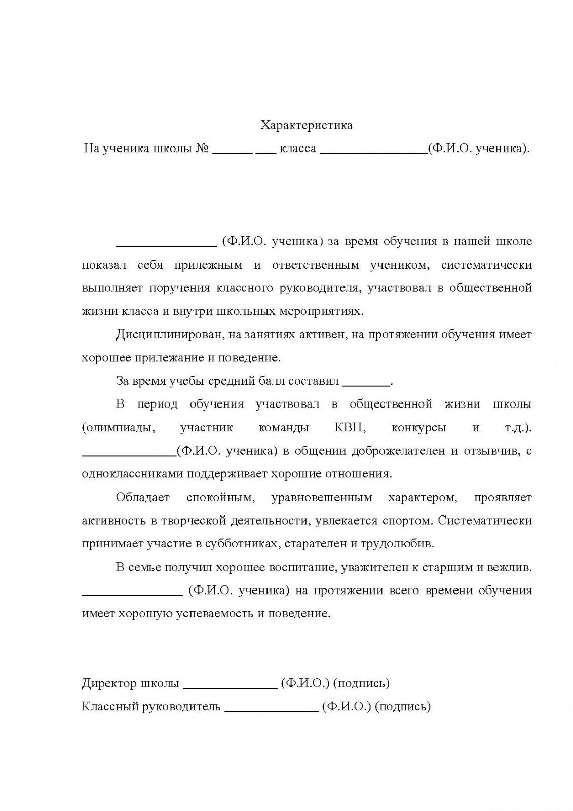 harakteristika-na-uchenika-1-klassa-ot-klassnogo-rukovoditelya-gotovaya